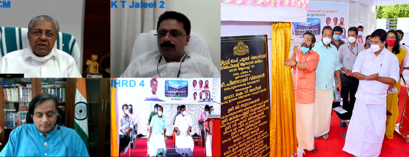 IHRD HQs at Chackai, Thiruvananthapuram inaugurated by the Chief Minister of Kerala on 20.08.2020