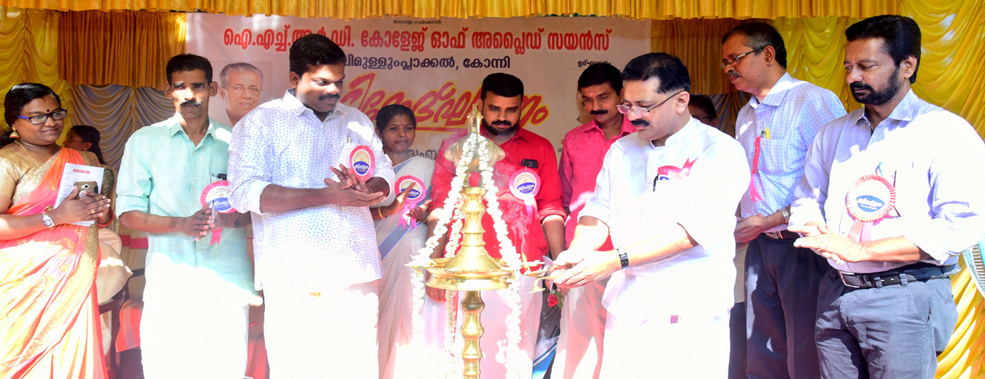 Inauguration of new Academic Block Building at IHRD College of Applied Science Konni